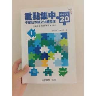 重點集中 - 中級日本語文法總整理