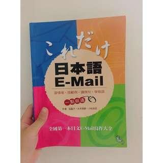 🚚 これだけ日本語E-Mail *有兩本