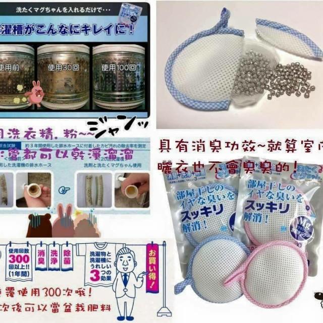 日本製洗衣機洗衣抗菌除臭三合一除菌片 🈶現貨