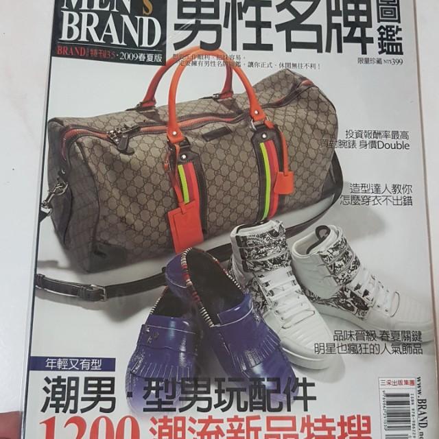 男性品牌圖鑑 Men's Brand 春夏版 三采出版