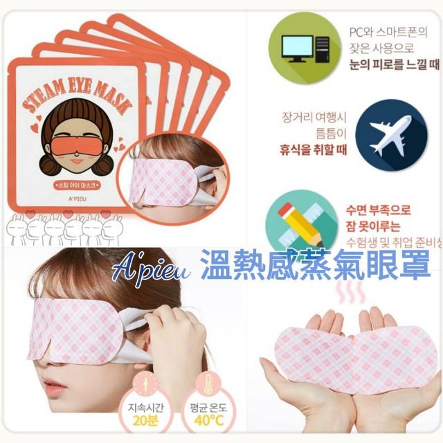 A'pieu 溫熱感蒸氣眼罩