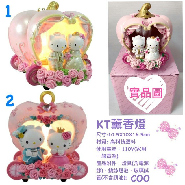 Kitty夢幻薰香燈