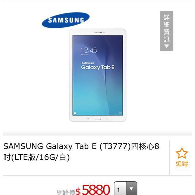 SAMSUNG Galaxy Tab E (T3777)四核心8吋(16G/白)