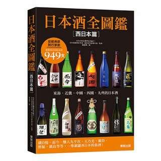 (省$21)<20170828 出版 85折訂購台版新書>日本酒全圖鑑【西日本篇】, 原價 $140 特價 $119