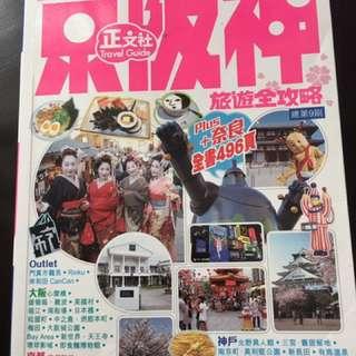 正文社京阪神旅遊書