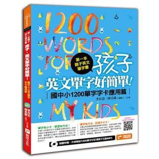 第一本親子英文單字書:孩子,英文單字好簡單(字卡篇)