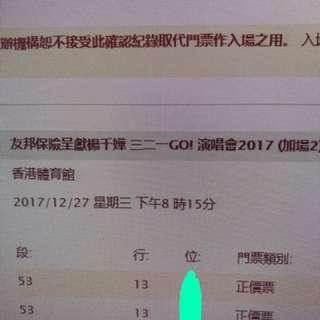 楊千嬅演唱會 12/27 1/1 780 480