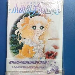 小甜甜美的回憶畫集-玉皇朝出版
