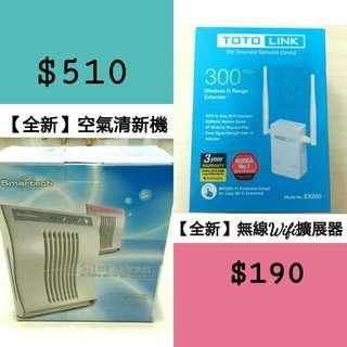【全新】Wifi擴展器&空氣清新機💕