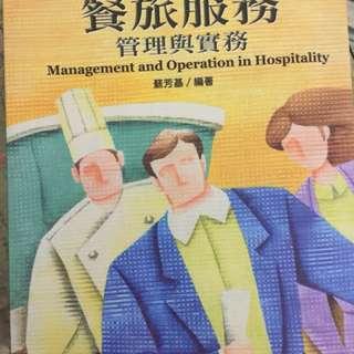 🚚 餐旅服務與管理實務
