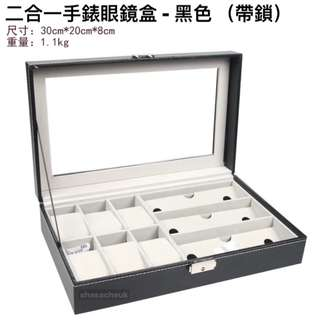 6位手錶連眼鏡盒 (帶鎖) - 黑色 6 Grids Watch Box with 3 Grids Glasses Storage (With Key) - Black