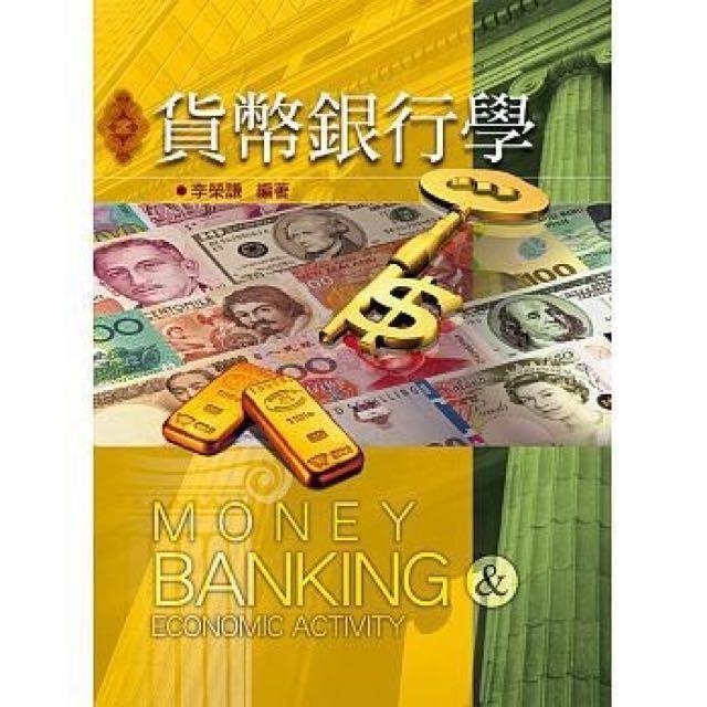 貨幣銀行學(含運費)