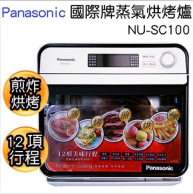 Panasonic 蒸氣烘烤爐 NU-SC100 (白)