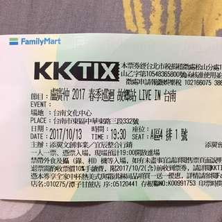 盧廣仲台南演唱會2017/10/13 19:30