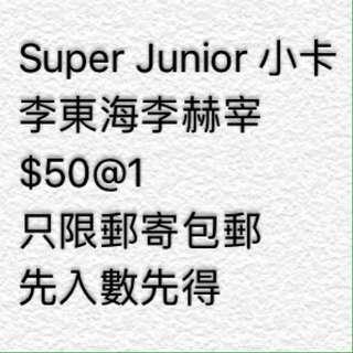 Super Junior 赫海 小卡
