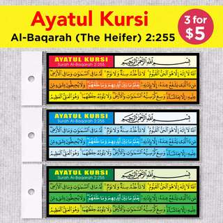 Islamic Stickers / Islamic Bookmarks - Ayatul Kursi / Ayat Kursi / Verse of The Throne. (Al-Quran, Surah Al-Baqarah 2:255). Visual Reminder for your daily supplication / du'a / doa. Free Normal Mail. Pls Read Item Description : )