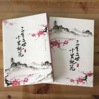 三生三世十里桃花(繁体)