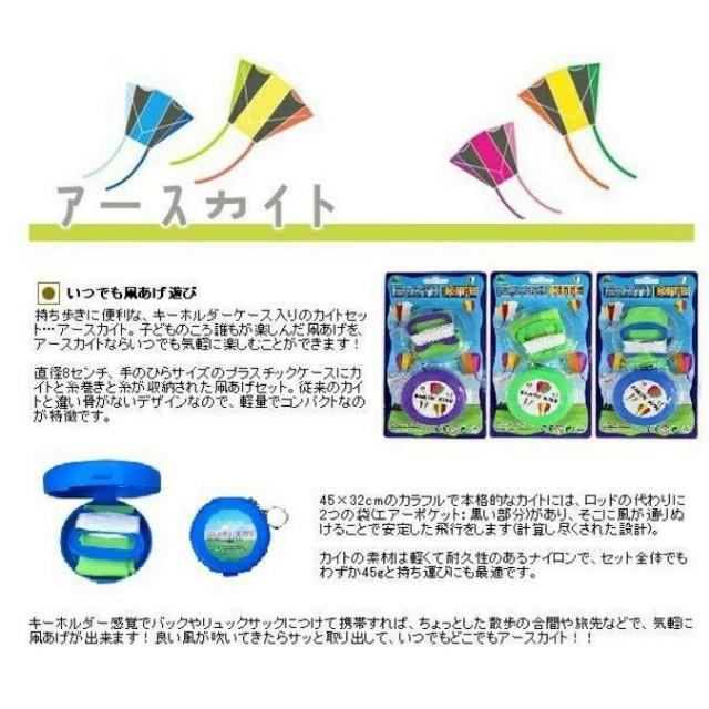 日本爆款口袋風箏