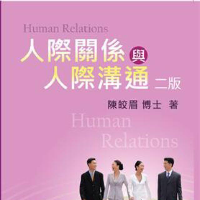 人際關係與人際溝通 二版