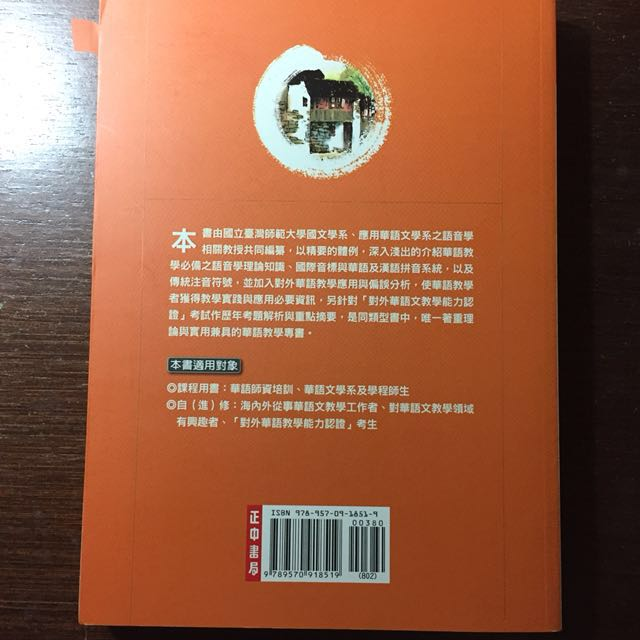 華語語音學 全新 正中出版
