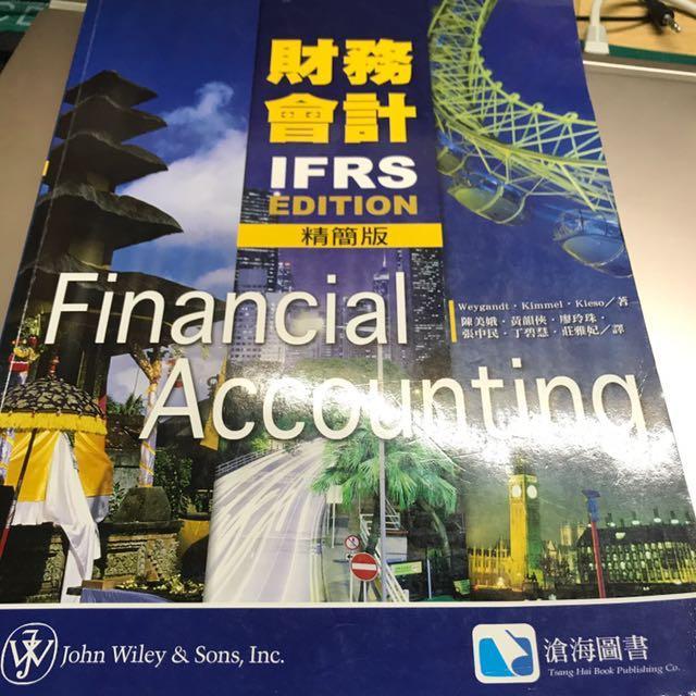 財務會計IFRS(精簡版)#交換最划算