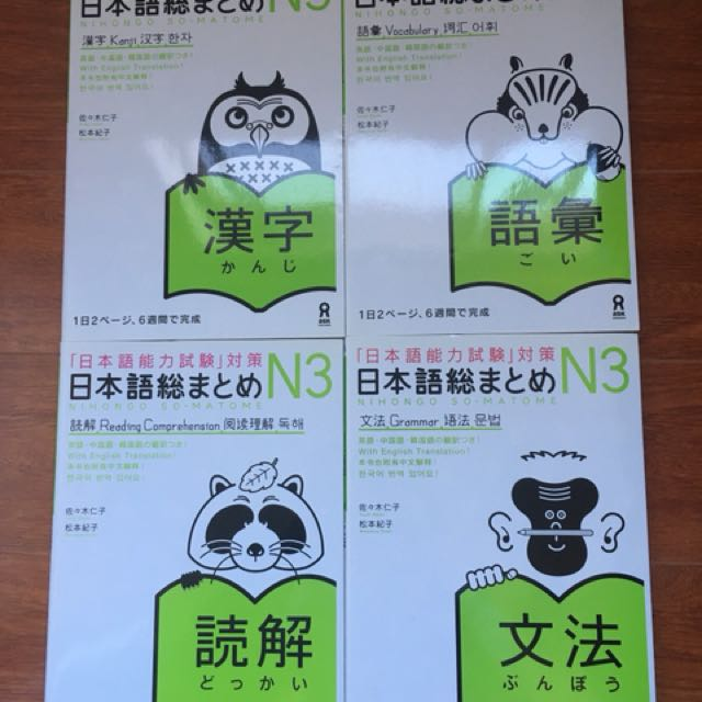 Nihongo So-Matome JLPT N3