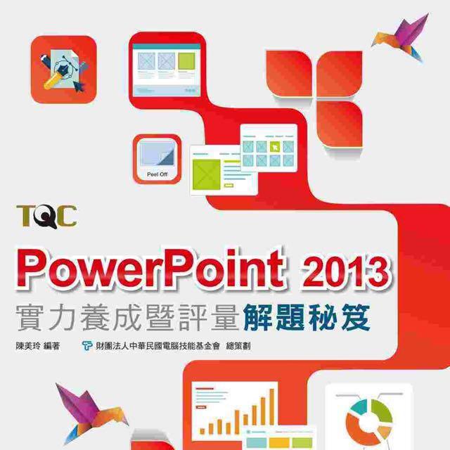 TQC 2013 PowerPoint 實力養成暨評量解題秘笈