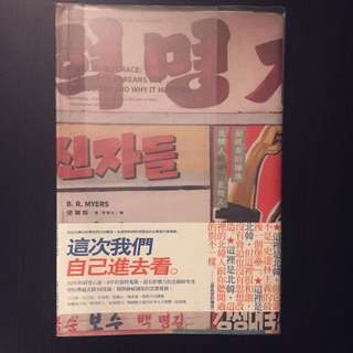 🚚 書籍 - 最純潔的種族:北韓人眼中的北韓人