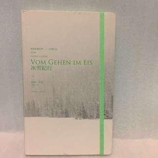 🚚 書籍 - 冰雪紀行:荷索的慕尼黑-巴黎日記 1974年11月23日至12月14日