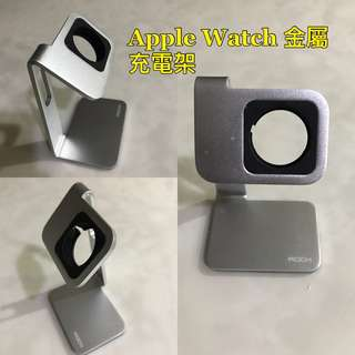 🚚 [不锈鋼] Apple Watch (38 / 42 mm) 充電座