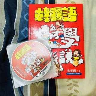 韓國語快樂學輕鬆說1 附CD