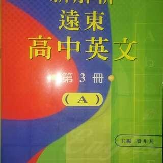 《新解析高中英文(三) A.B.C》ISBN:9576124646│遠東圖書公司│殷非凡