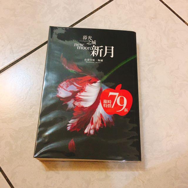 暮光之城小說:新月 近全新