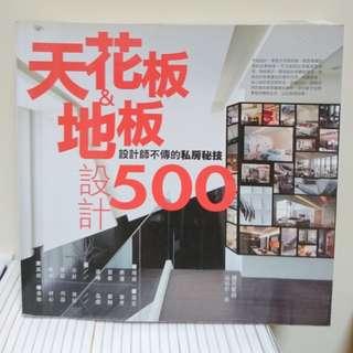 室內設計叢書—天花板設計500