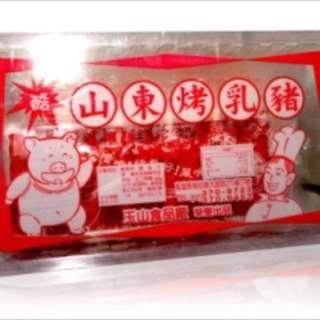 懷舊零食-山東烤乳豬