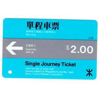 地鐵單程車票$2, $3