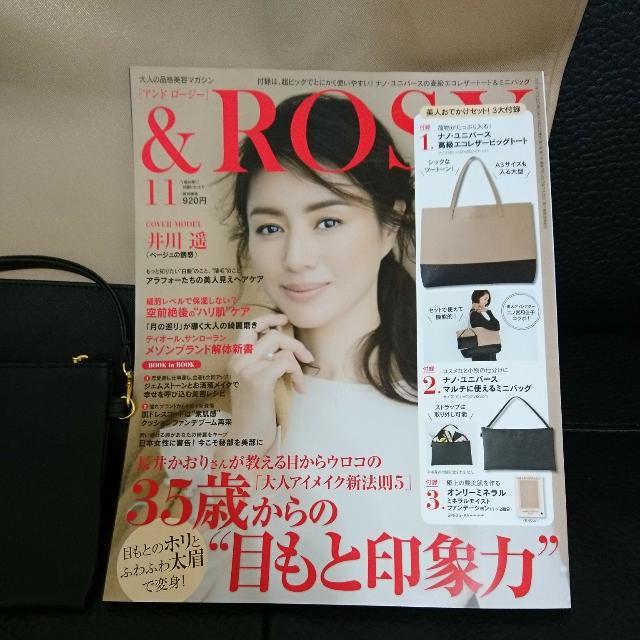 日系雜誌款包包11月份