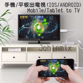 NEW!! HDMI To TV 手機/平板出電視 Fit for iPhone/Android 即插即用 免安裝 for iPhone 8/8+/7/7+ iPad Samsung S8 S7 兼具性最佳 IOS及Android雙系統適用