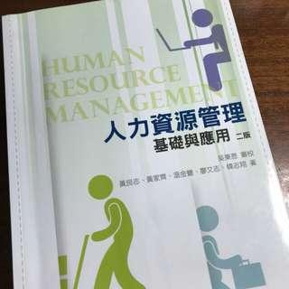 人力資源管理(華泰)