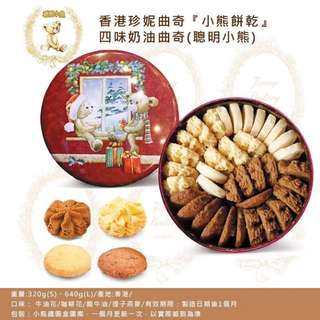 Ling Chen香港珍妮曲奇-小熊餅乾 四味奶油曲奇(聰明小熊)-320g