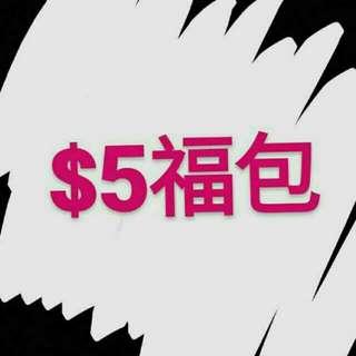 $5福包 (最後20包)(已售出68包)
