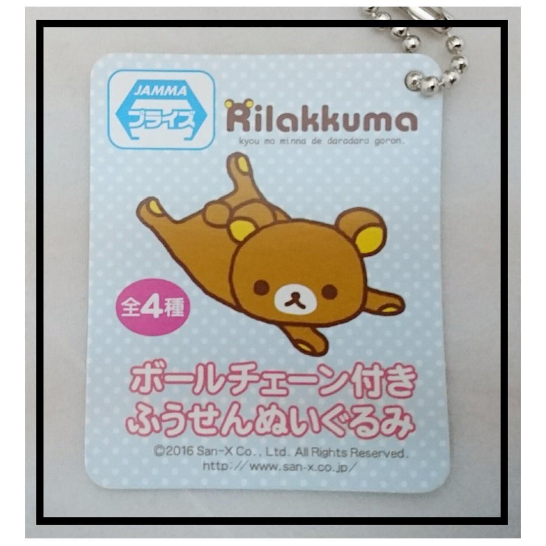 小雞毛公仔景品 掛飾 Rilakkuma(鬆馳熊、輕鬆小熊)