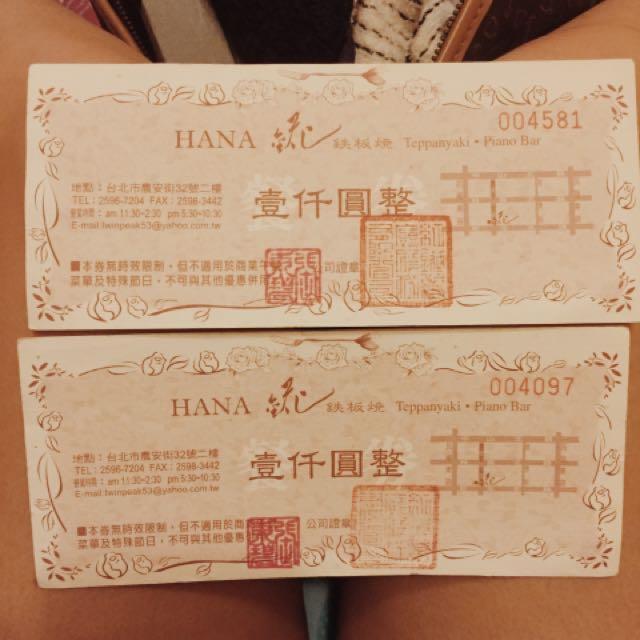 HANA鐵板燒兩千元餐卷