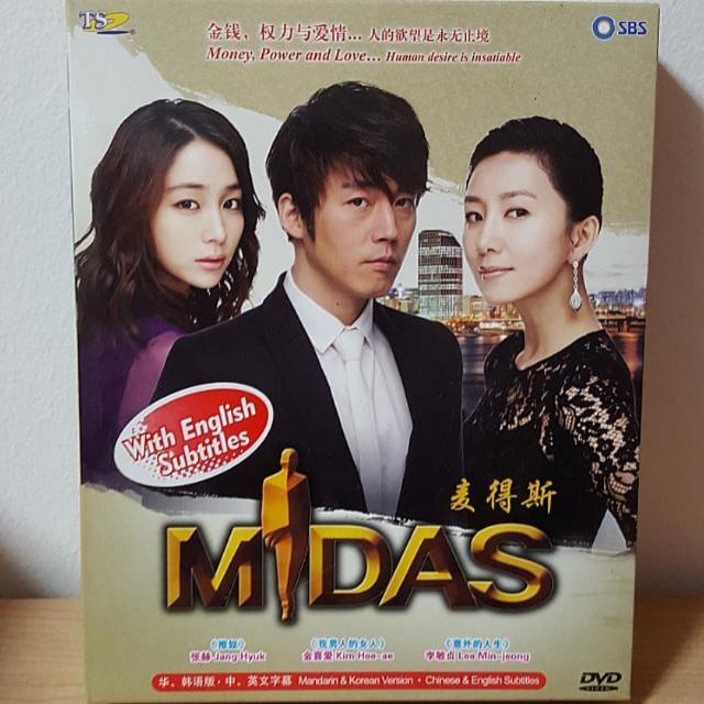 Korean Drama - Midas 迈达斯 / 点金神手