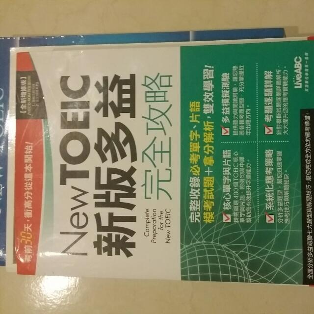 New Toeic 新版多益完全攻略