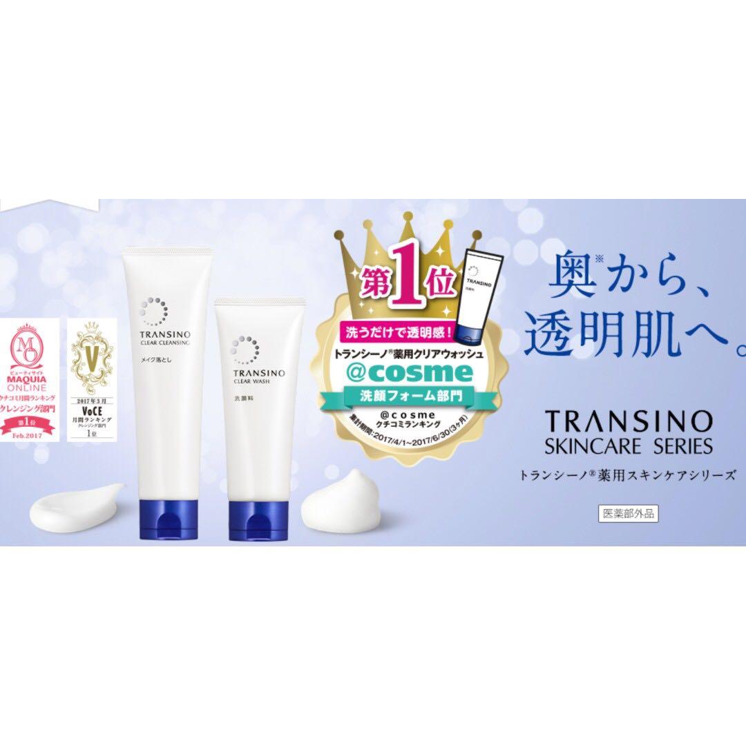 日本TRANSINO 第一三共 透亮保濕洗面乳 卸妝乳@cosme大賞洗面乳