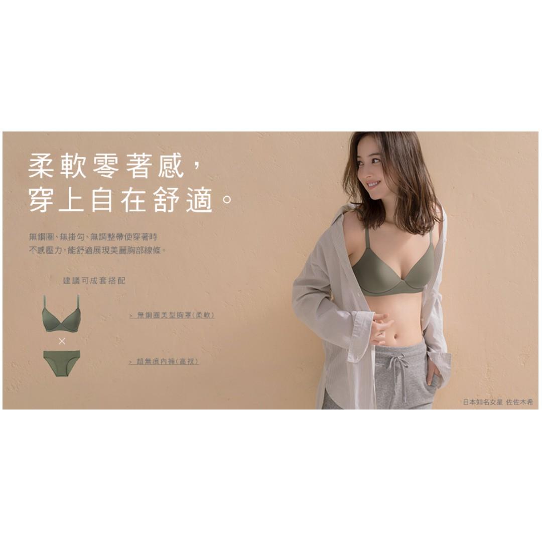日本UNIQLO 有線無鋼圈內衣