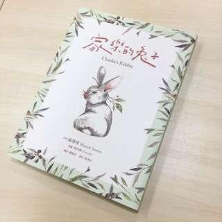 全新小說✨ 家樂的兔子