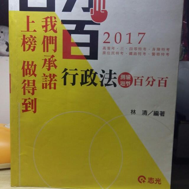 2017林清 行政法測驗題型百分百