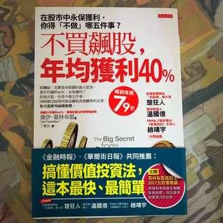 *新書*不買飆股年均獲利40%